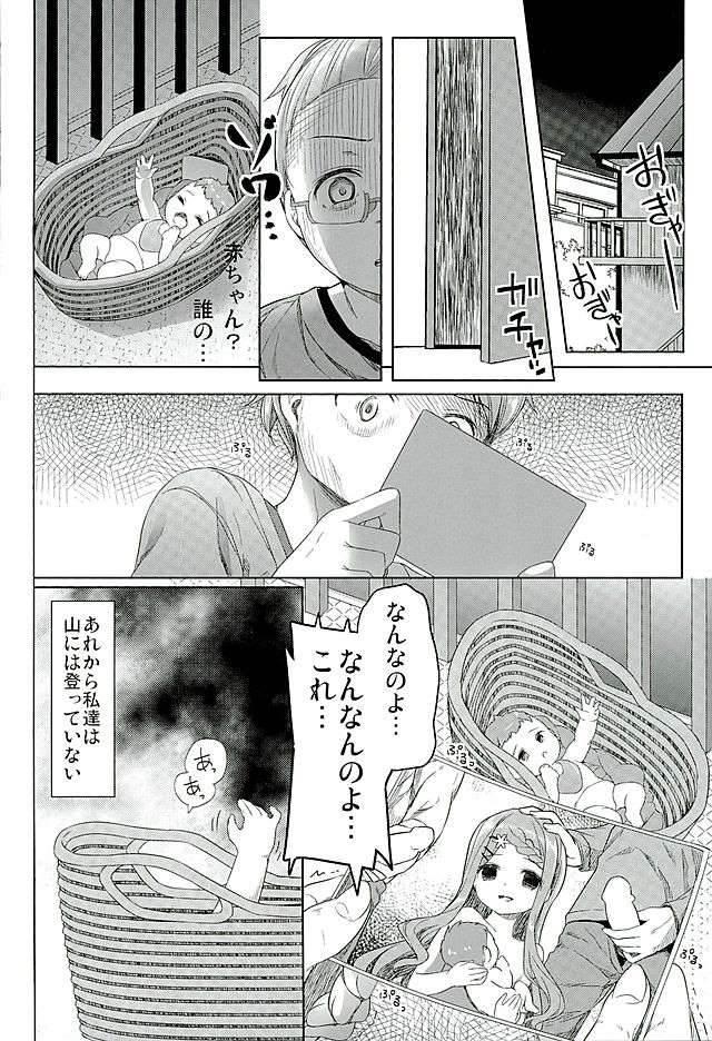 ヤマノススメ エロマンガ・同人誌7042