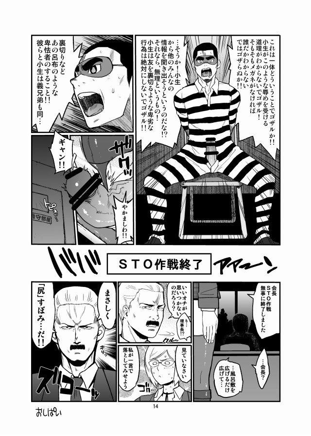 監獄学園 エロマンガ・同人誌10013