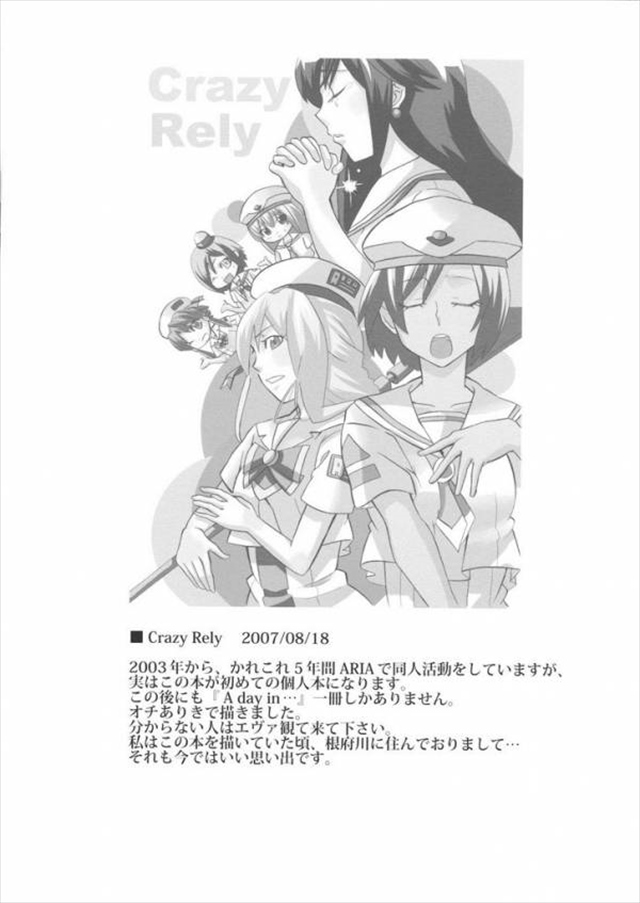aria エロマンガ・同人誌6023