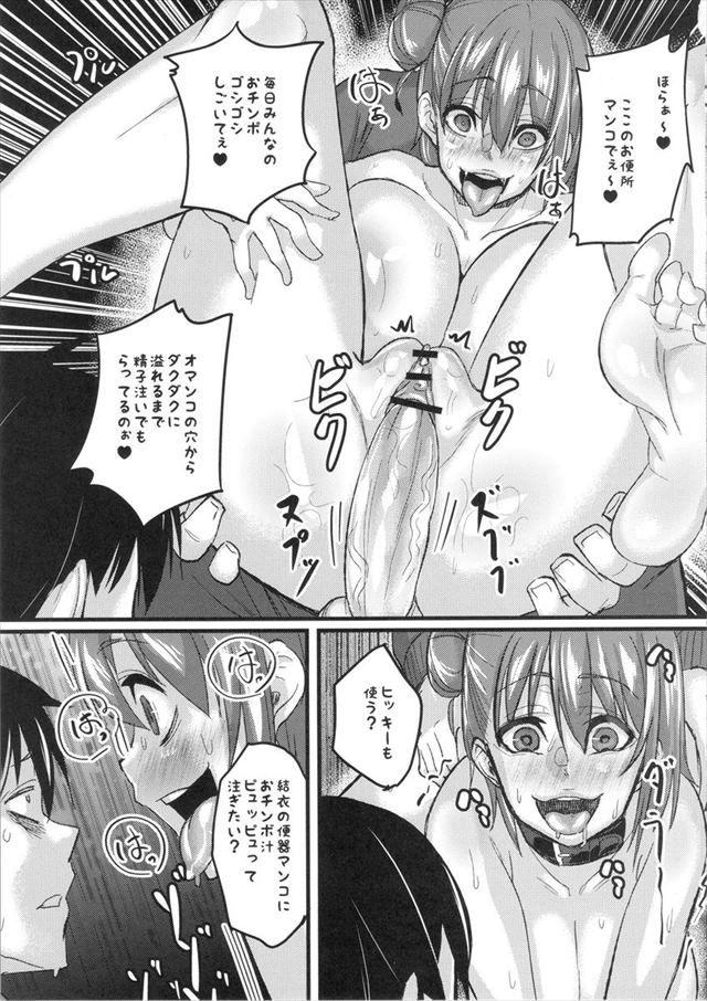 俺ガイル エロマンガ・同人誌6020