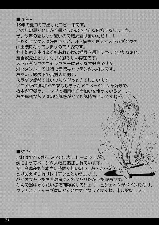 四畳半バイオ性活総集編028