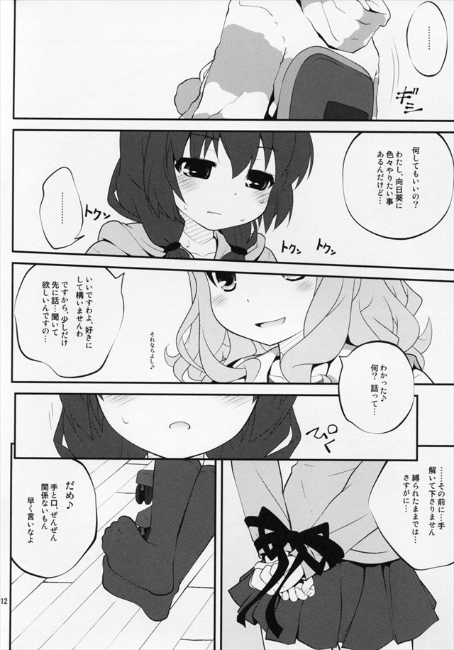 ゆるゆり エロマンガ・同人誌24010