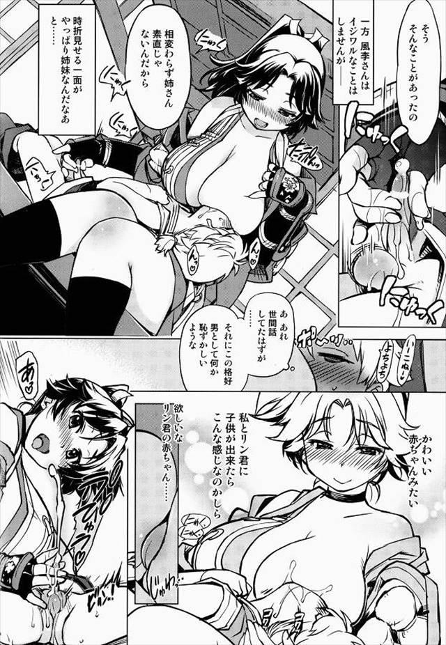 参上鬼ヶ島 ラグナロクオンライン023