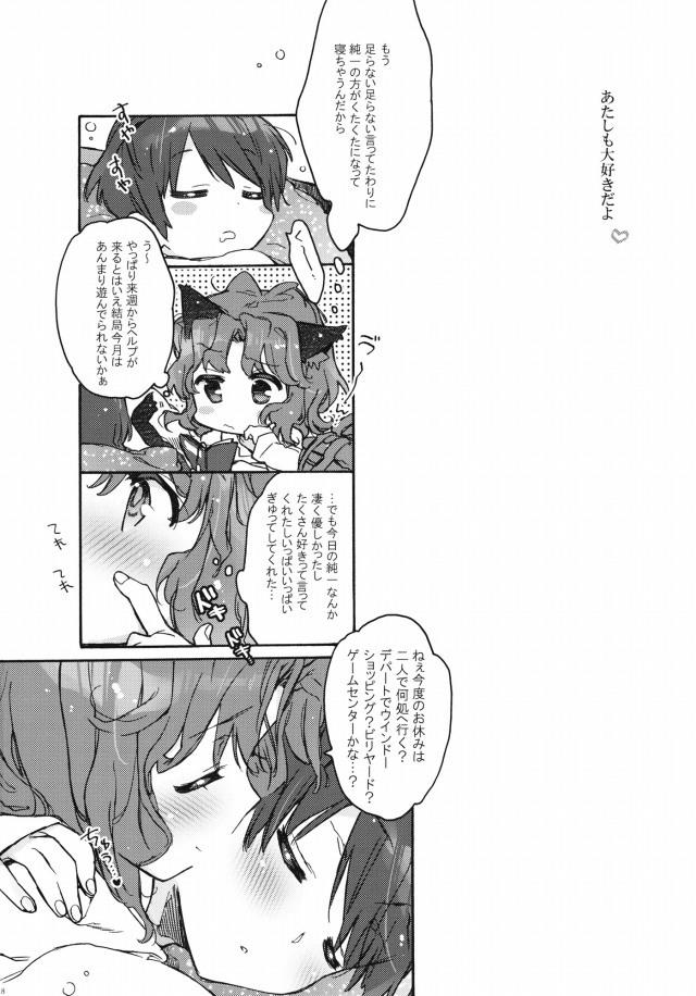 アマガミ エロマンガ・同人誌8017
