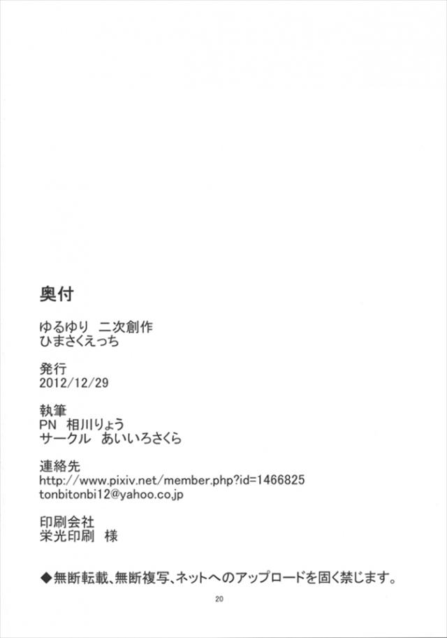 ゆるゆり エロマンガ・同人誌39021