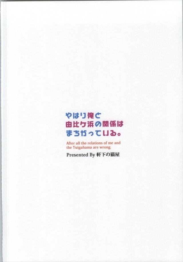 俺ガイル エロマンガ・同人誌11025