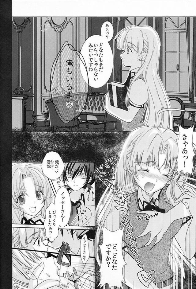 オカ研フルコース006