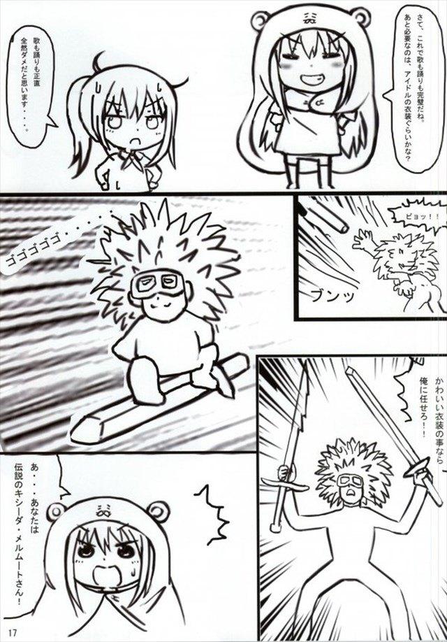 うまるちゃん エロマンガ・同人誌13016