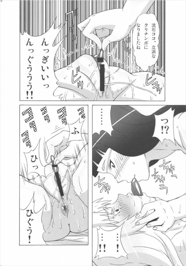 ヨルムンガンド エロマンガ・同人誌7019