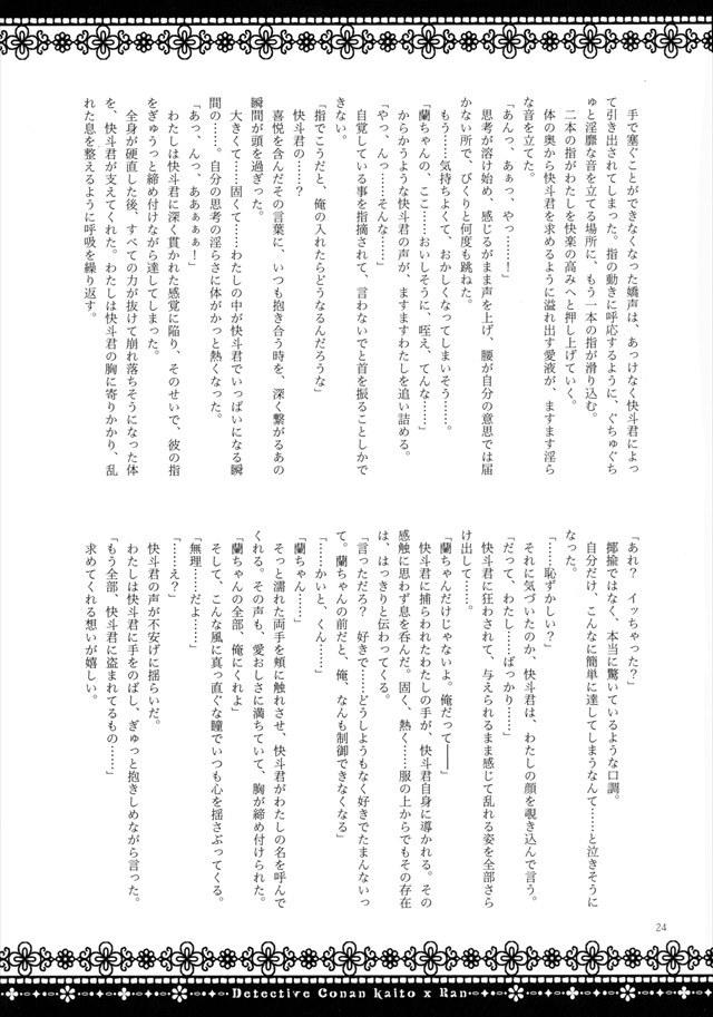 コナン エロマンガ・同人誌13024
