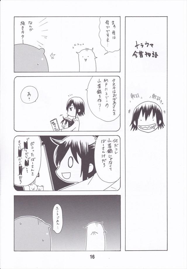 うまるちゃん エロマンガ・同人誌12015