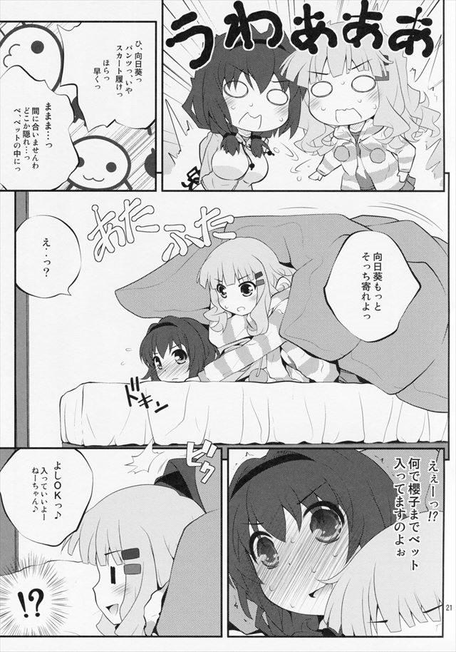 ゆるゆり エロマンガ・同人誌11020