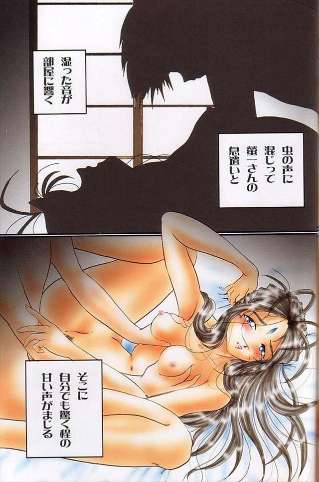 あぁ女神さま エロマンガ・同人誌9014