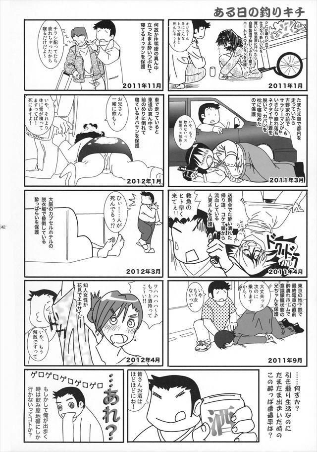 銀魂 エロマンガ・同人誌10041