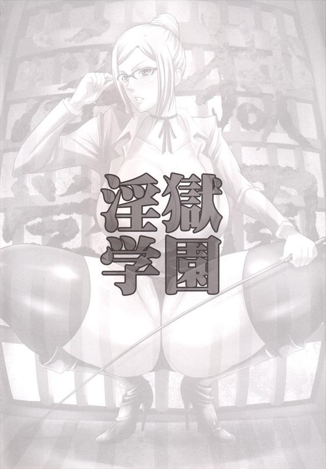 監獄学園 エロマンガ・同人誌14003