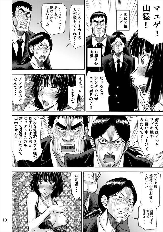 ワンパンマン エロマンガ・同人誌4010