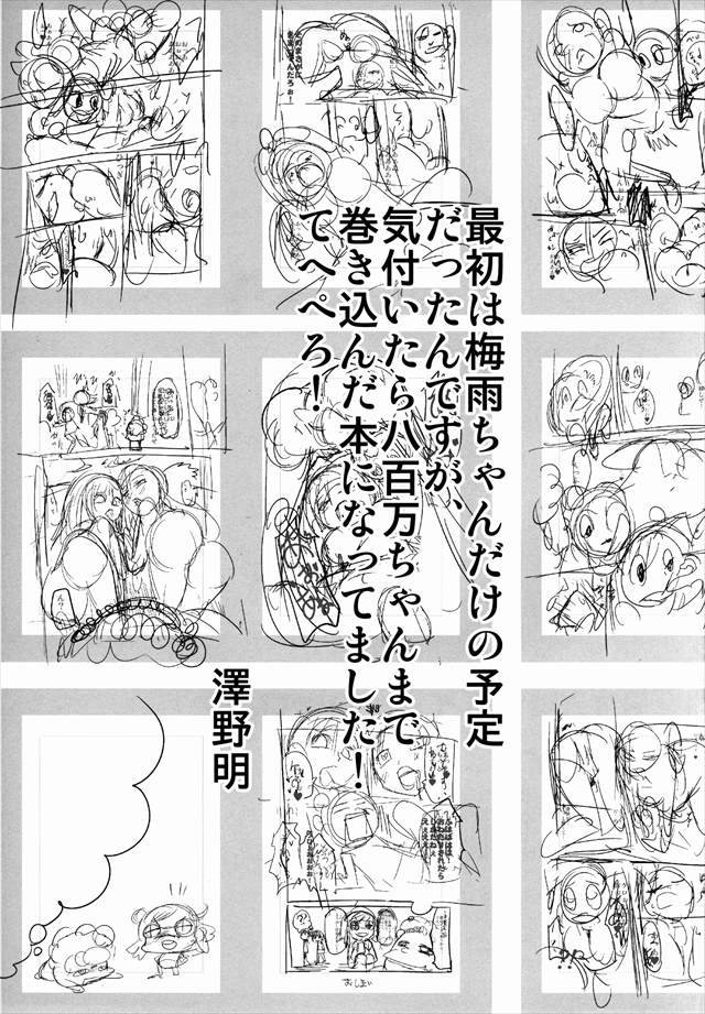 ヒーローアカデミー エロマンガ・同人誌1021