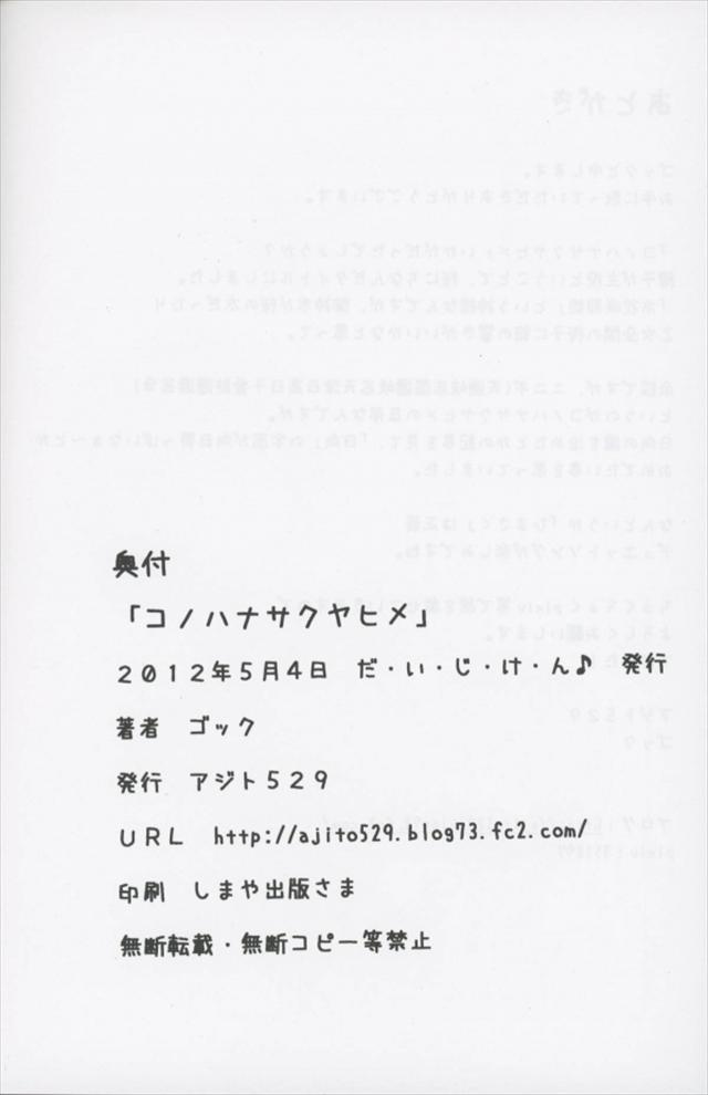 ゆるゆり エロマンガ・同人誌38029