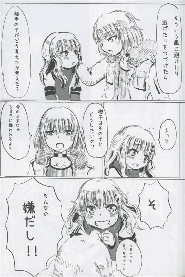 ゆるゆり エロマンガ・同人誌38013