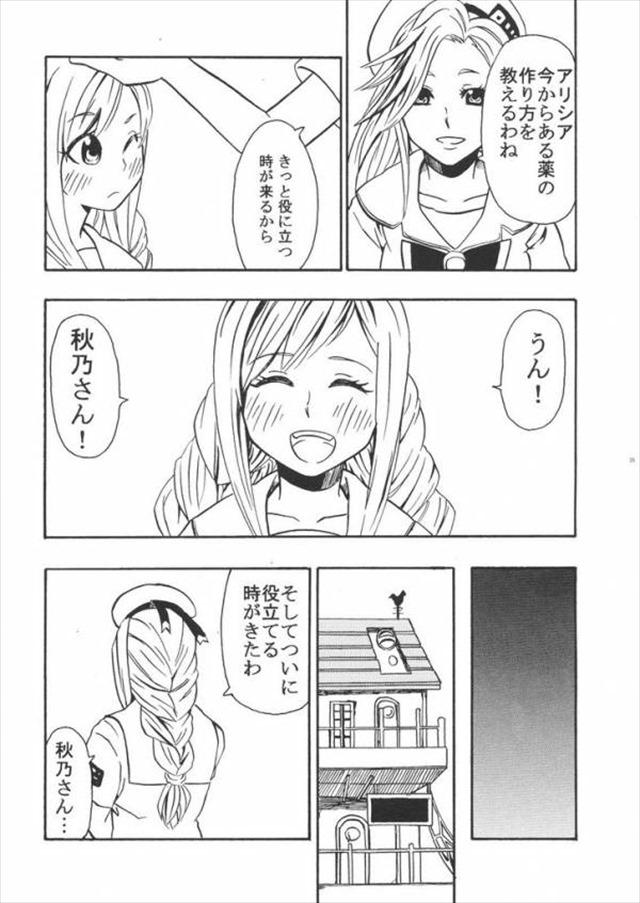 aria エロマンガ・同人誌6025