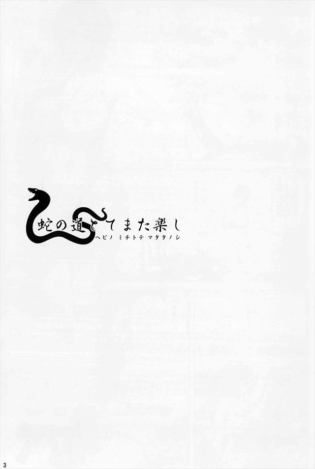 ヨルムンガンド エロマンガ・同人誌5002