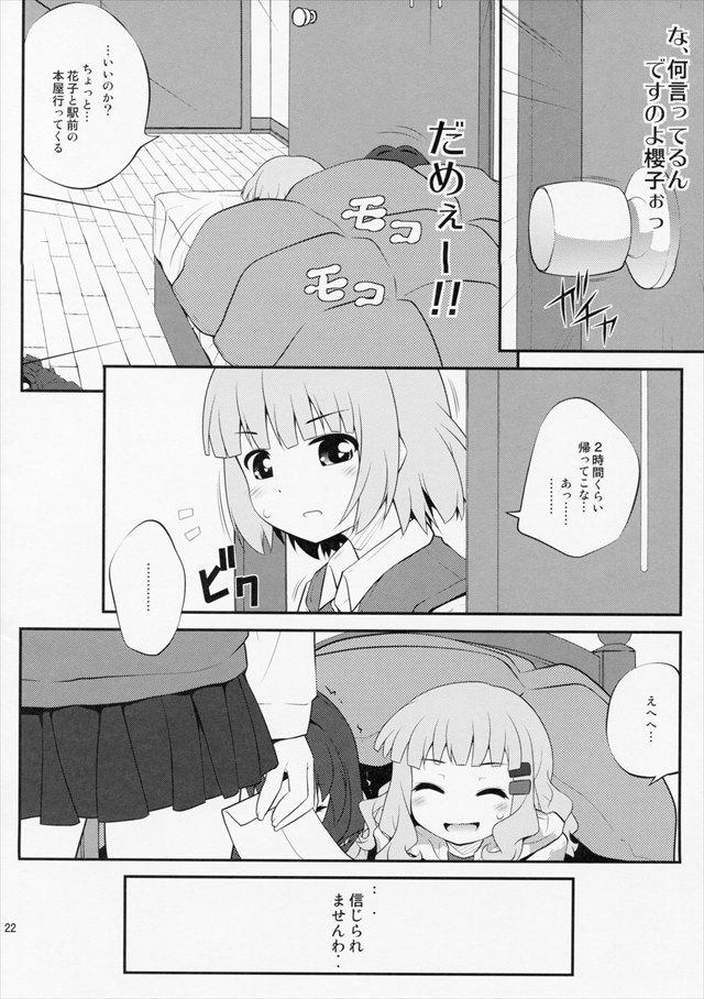 ゆるゆり エロマンガ・同人誌11021