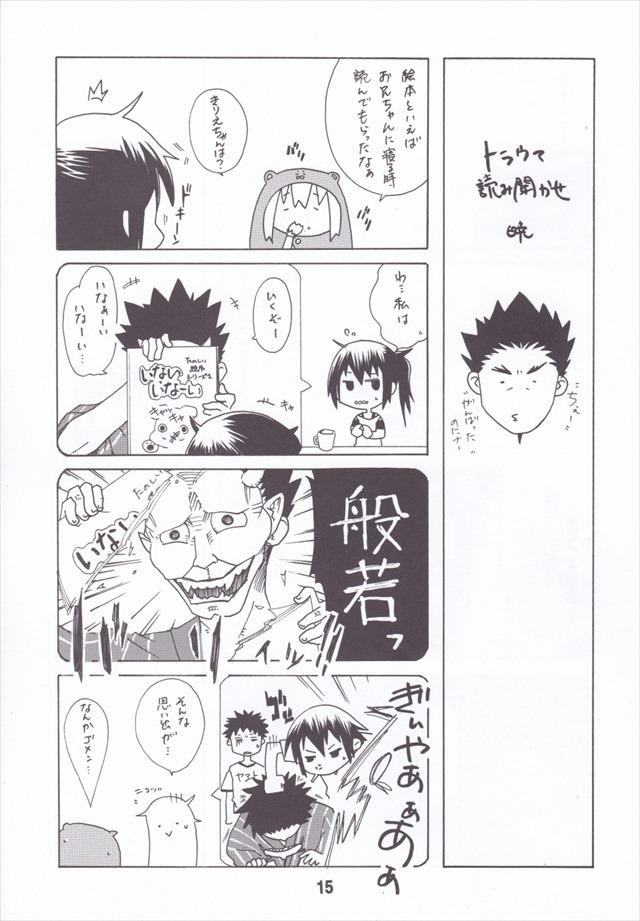 うまるちゃん エロマンガ・同人誌12014