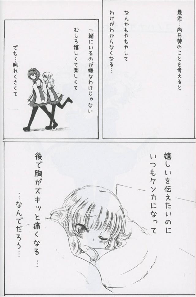 ゆるゆり エロマンガ・同人誌38004