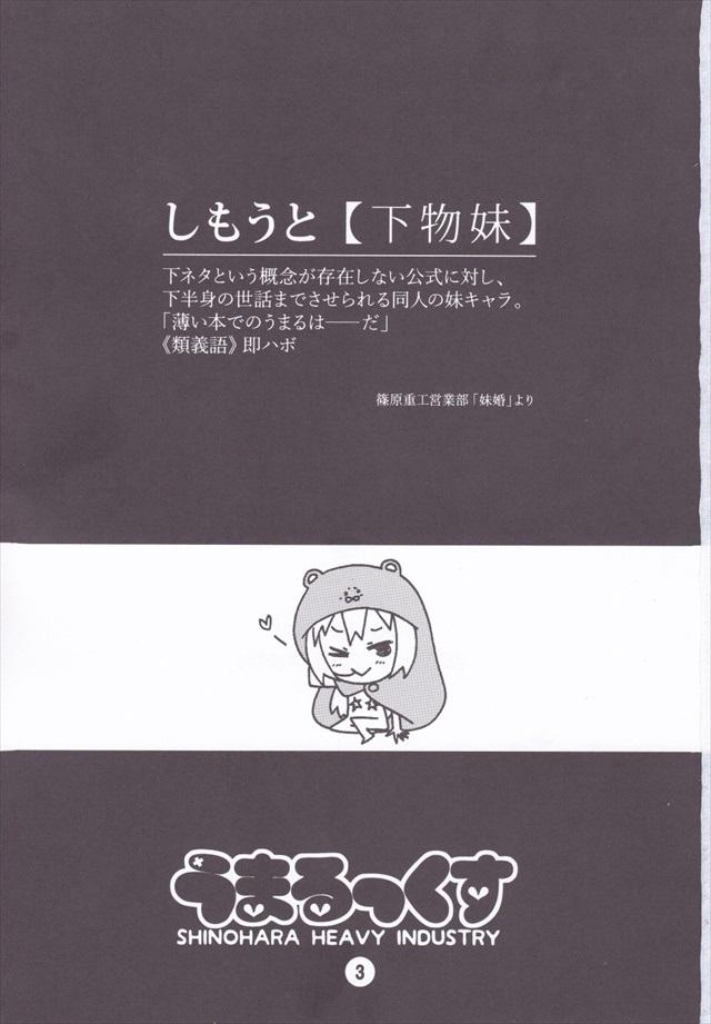 うまるちゃん エロマンガ・同人誌12002