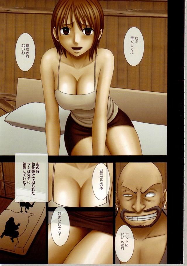 ワンピース エロマンガ・同人誌12004