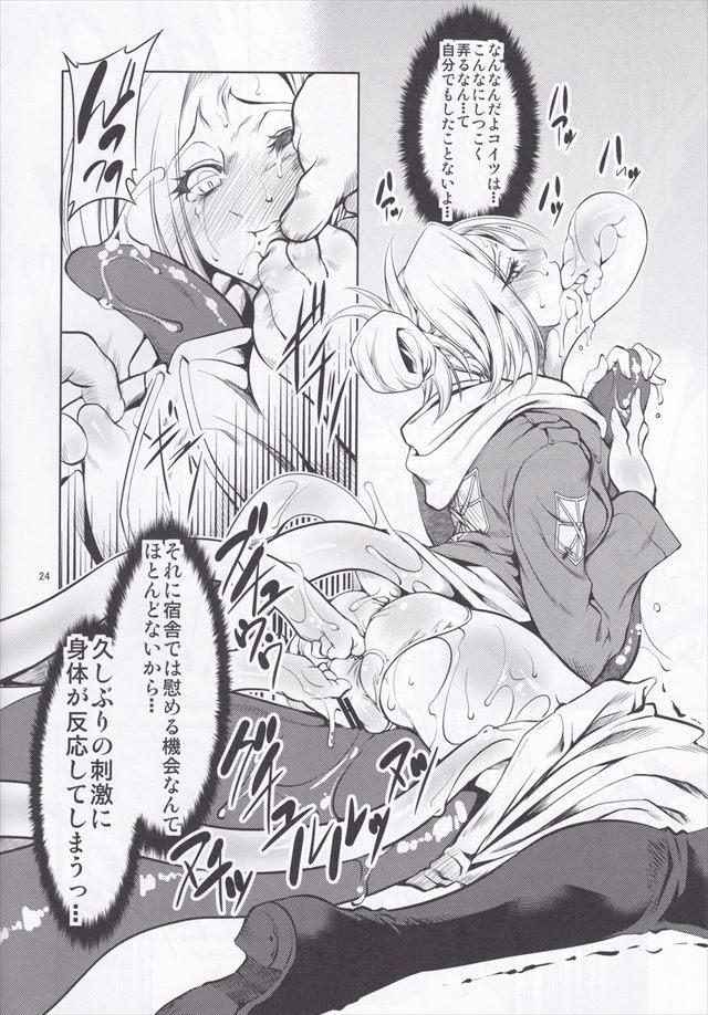 進撃の巨人 エロマンガ・同人誌10005
