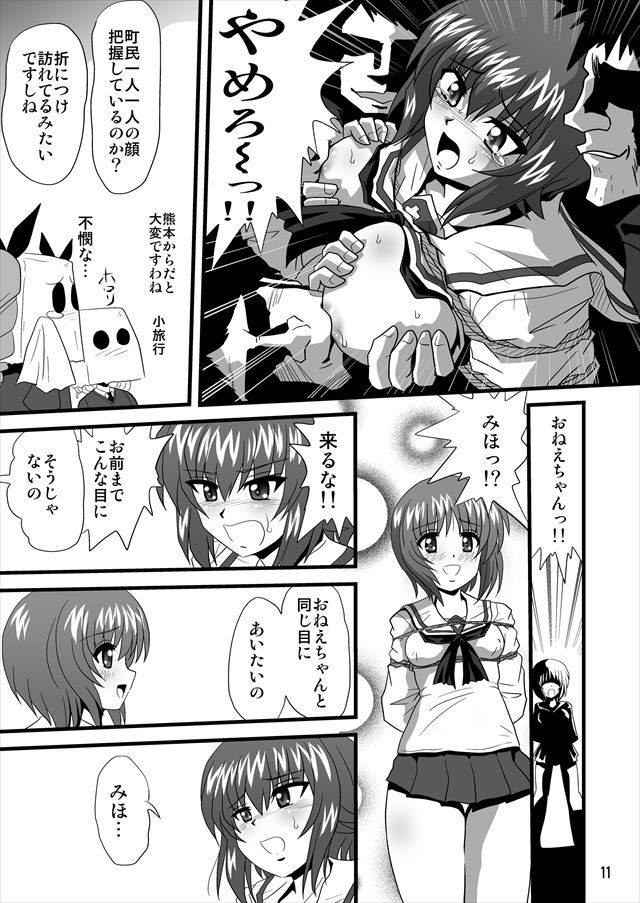 ガルパン エロマンガ・同人誌10011