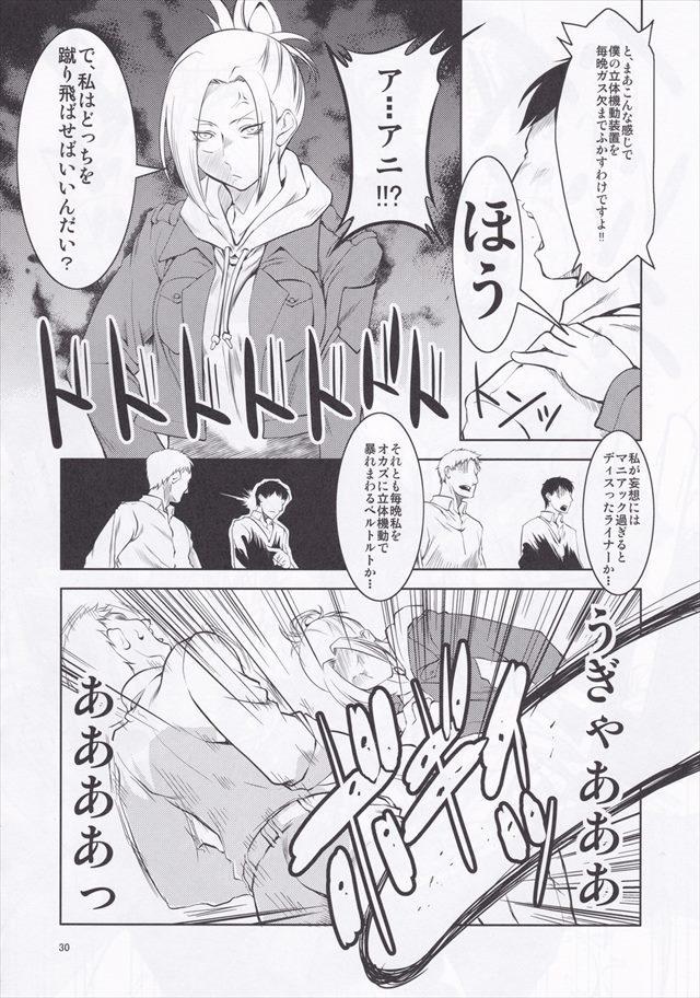 進撃の巨人 エロマンガ・同人誌10011