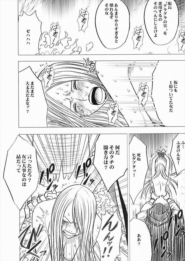 ワンピース エロマンガ・同人誌15053