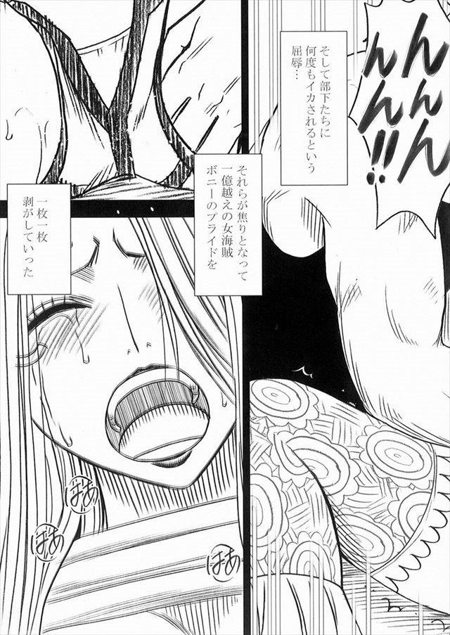 ワンピース エロマンガ・同人誌15030