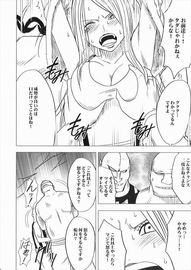 ワンピース エロマンガ・同人誌15009