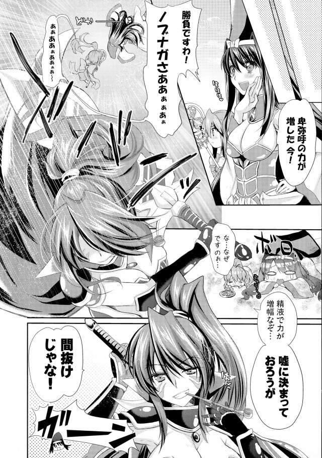 戦国乙女 エロマンガ・同人誌10021