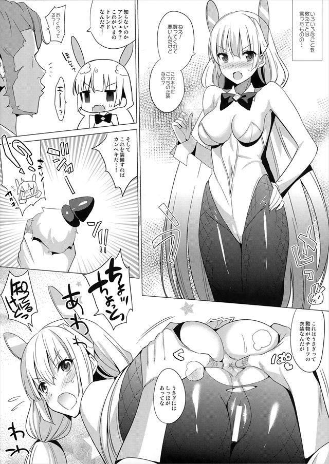 楽園追放 エロマンガ・同人誌4004