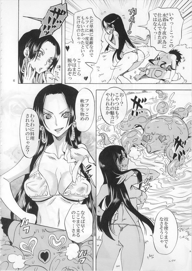 ワンピース エロマンガ・同人誌36005