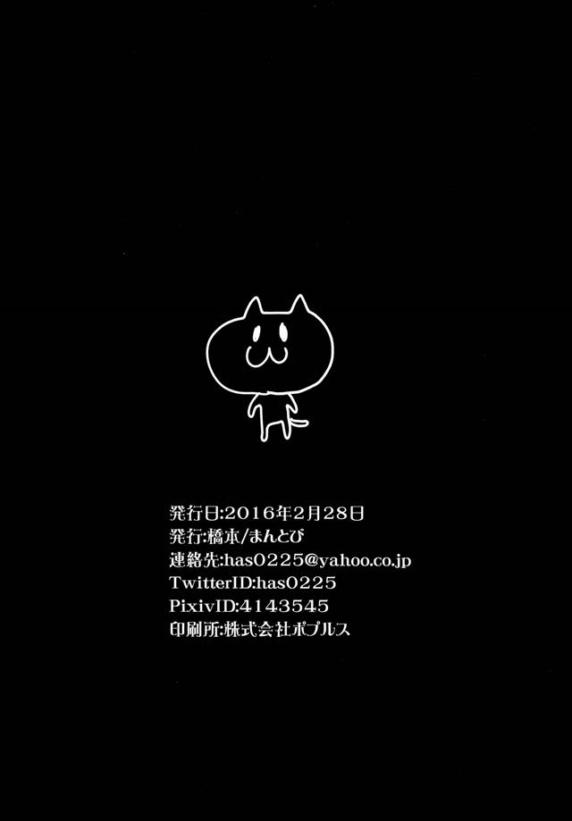 白猫プロジェクト エロマンガ・エロ同人誌1016