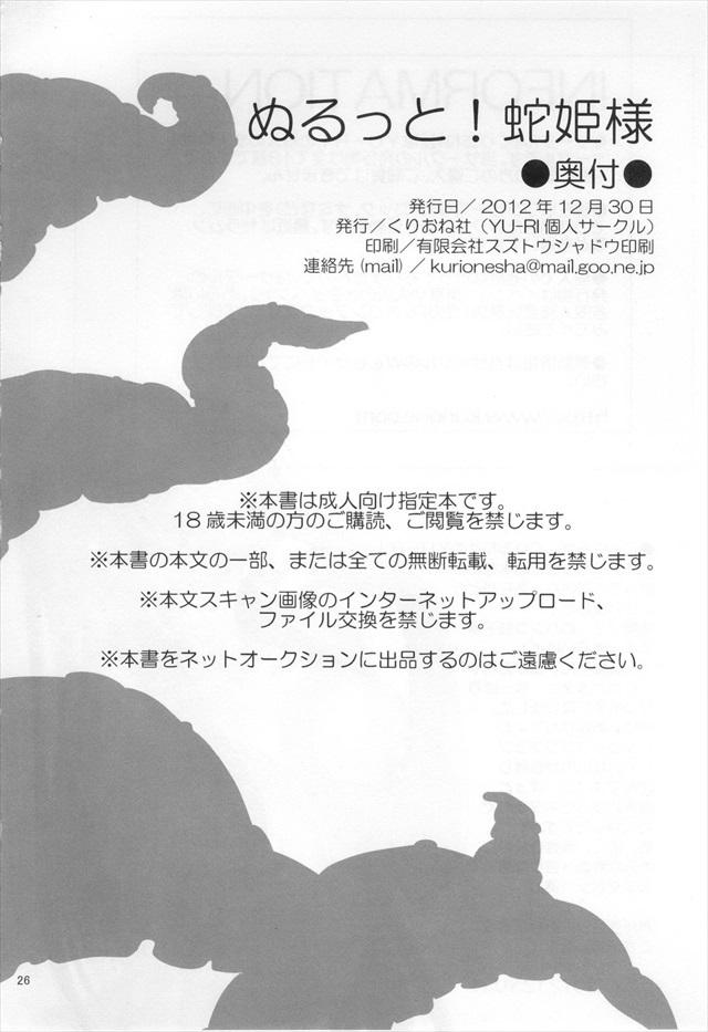 ワンピース エロマンガ・同人誌36025
