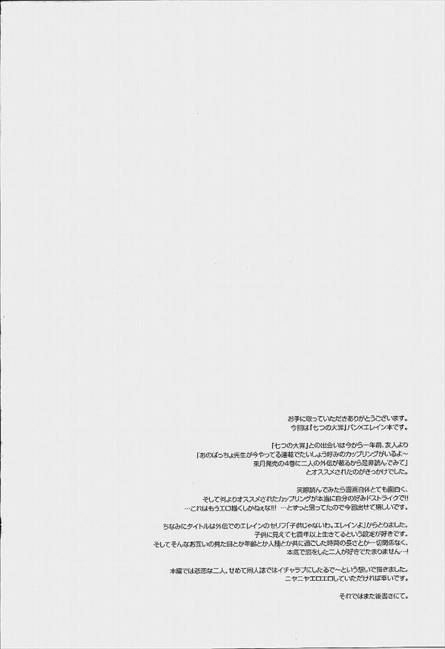 七つの大罪 エロマンガ・同人誌11004