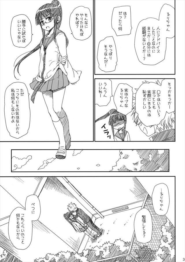ニセコイ エロマンガ・同人誌10004