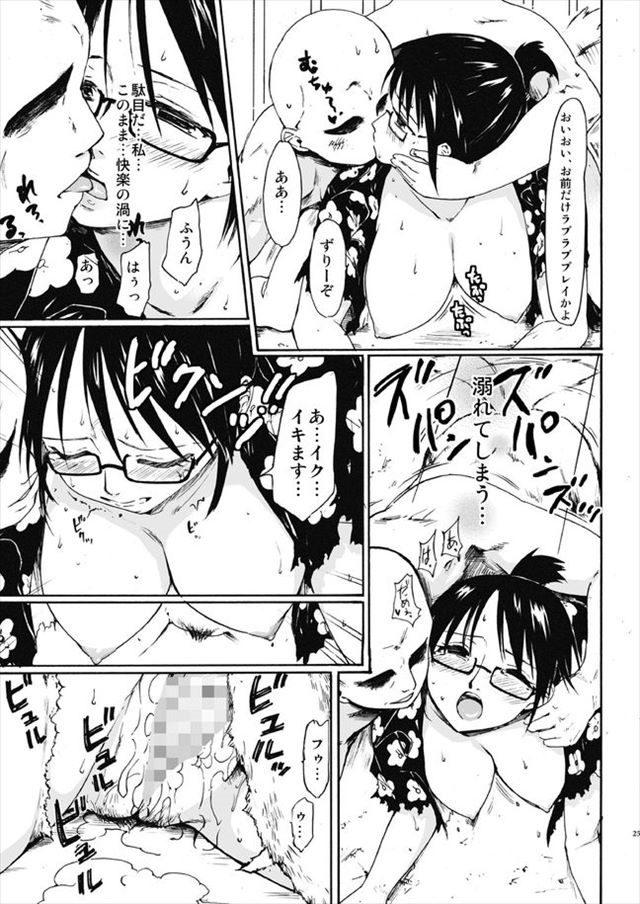 ワンピース エロマンガ・同人誌28024