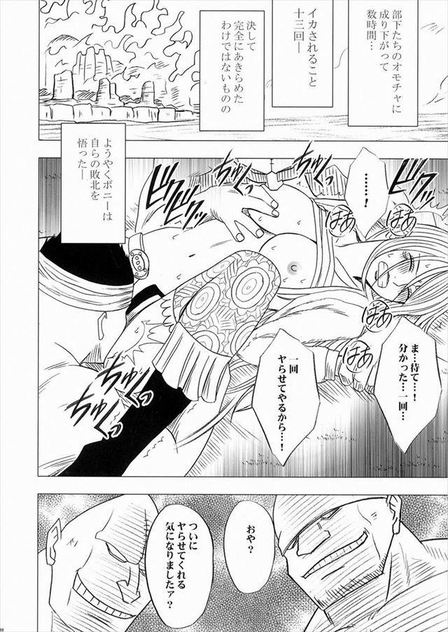 ワンピース エロマンガ・同人誌15031