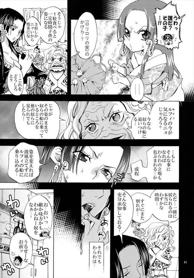 ワンピース エロマンガ・同人誌38081