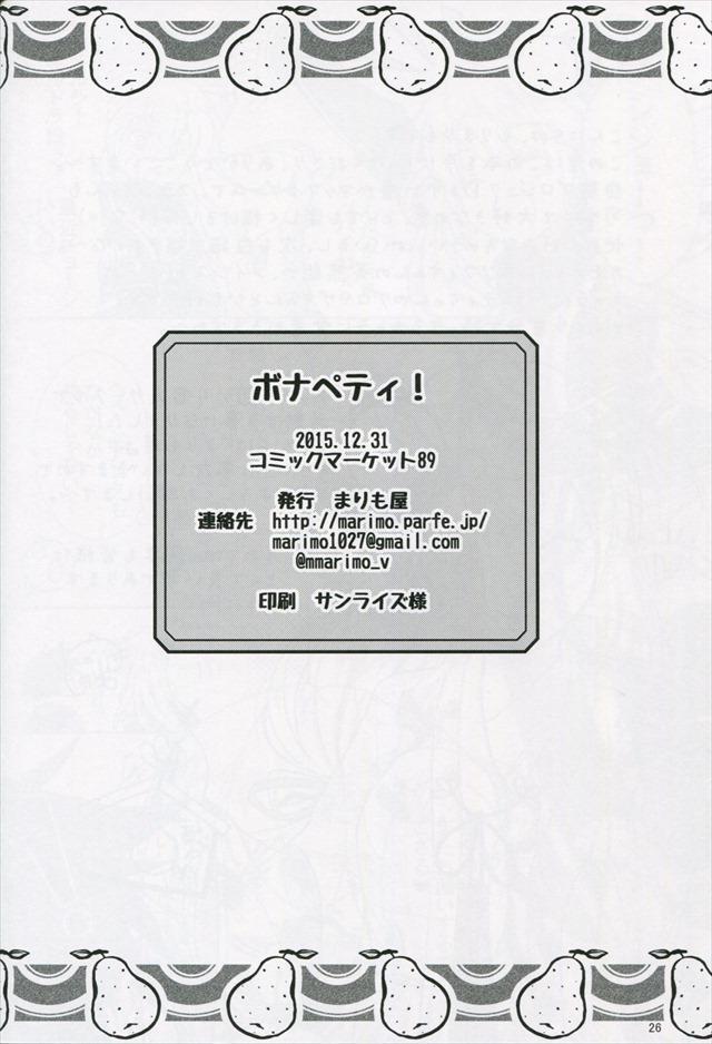 白猫プロジェクト エロマンガ・エロ同人誌3025
