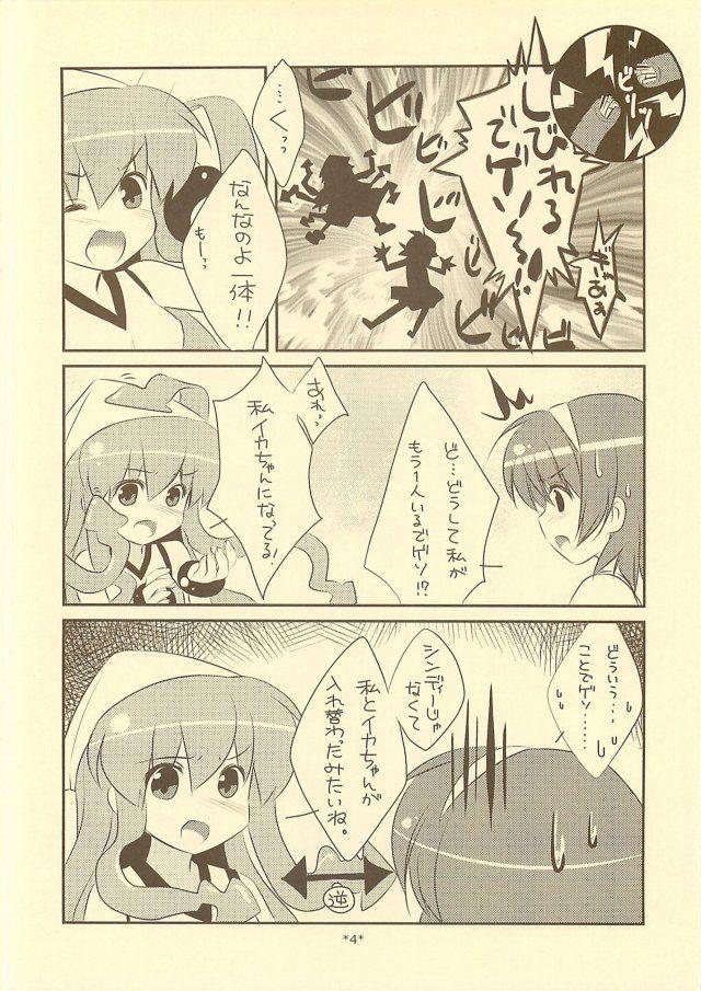 イカ娘 エロマンガ・同人誌11003