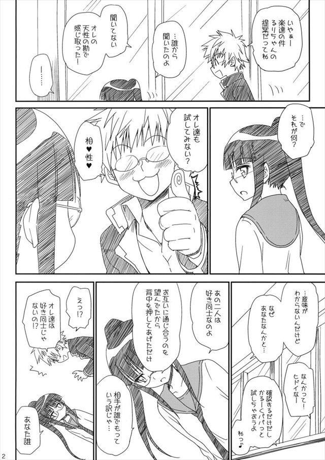 ニセコイ エロマンガ・同人誌10003