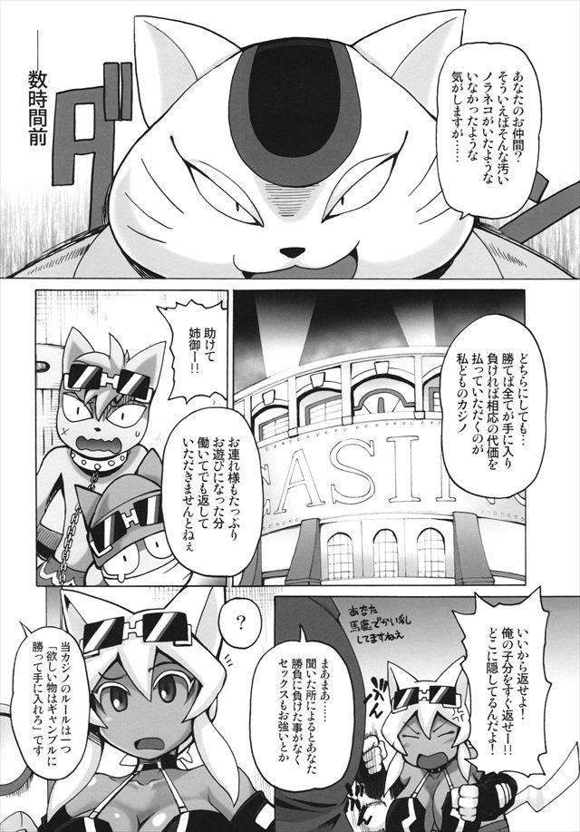 回転むてん丸 エロマンガ・同人誌1004
